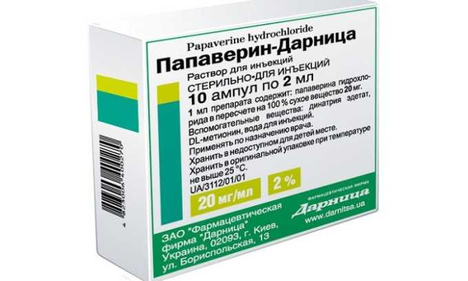 Врач может порекомендовать использование Папаверина. Этот препарат хорошо зарекомендовал себя . Он имеет минимальное количество побочных эффектов и обладает способностью расслаблять гладкую мускулатуру, снимая спазм