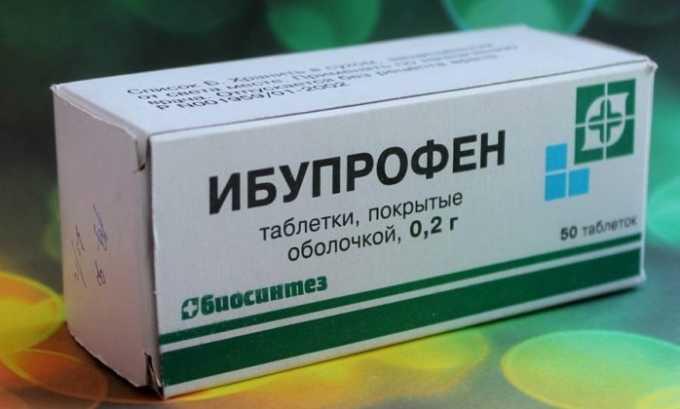 Ибупрофен является противовоспалительным средством
