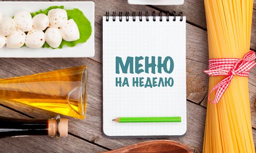 Примерное меню на неделю при панкреатите должно состоять из как можно большего количества блюд