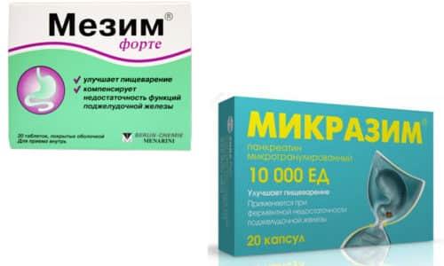 При заболеваниях желудка и поджелудочной железы часто используются Микразим или Мезим