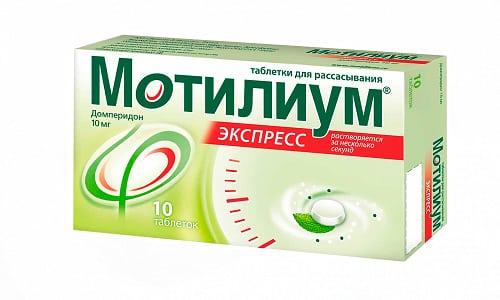 Мотилиум рекомендуется принимать при патологиях, развивающихся в верхних отделах пищеварительного тракта, при которых происходит снижение моторных и эвакуаторных свойств желудка